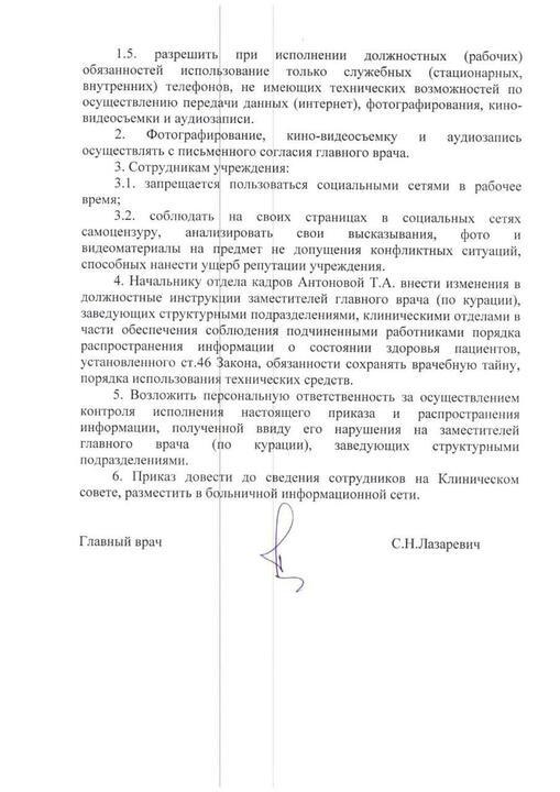 Никаких фото, видео, мессенджеров и соцсетей. Медикам клиники в Гродно запретят смартфоны в рабочее время