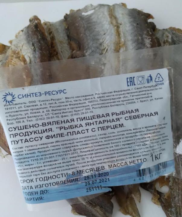 К продаже запретили рыбу, консервы, соки, детское питание некоторых производителей. Что в черном списке