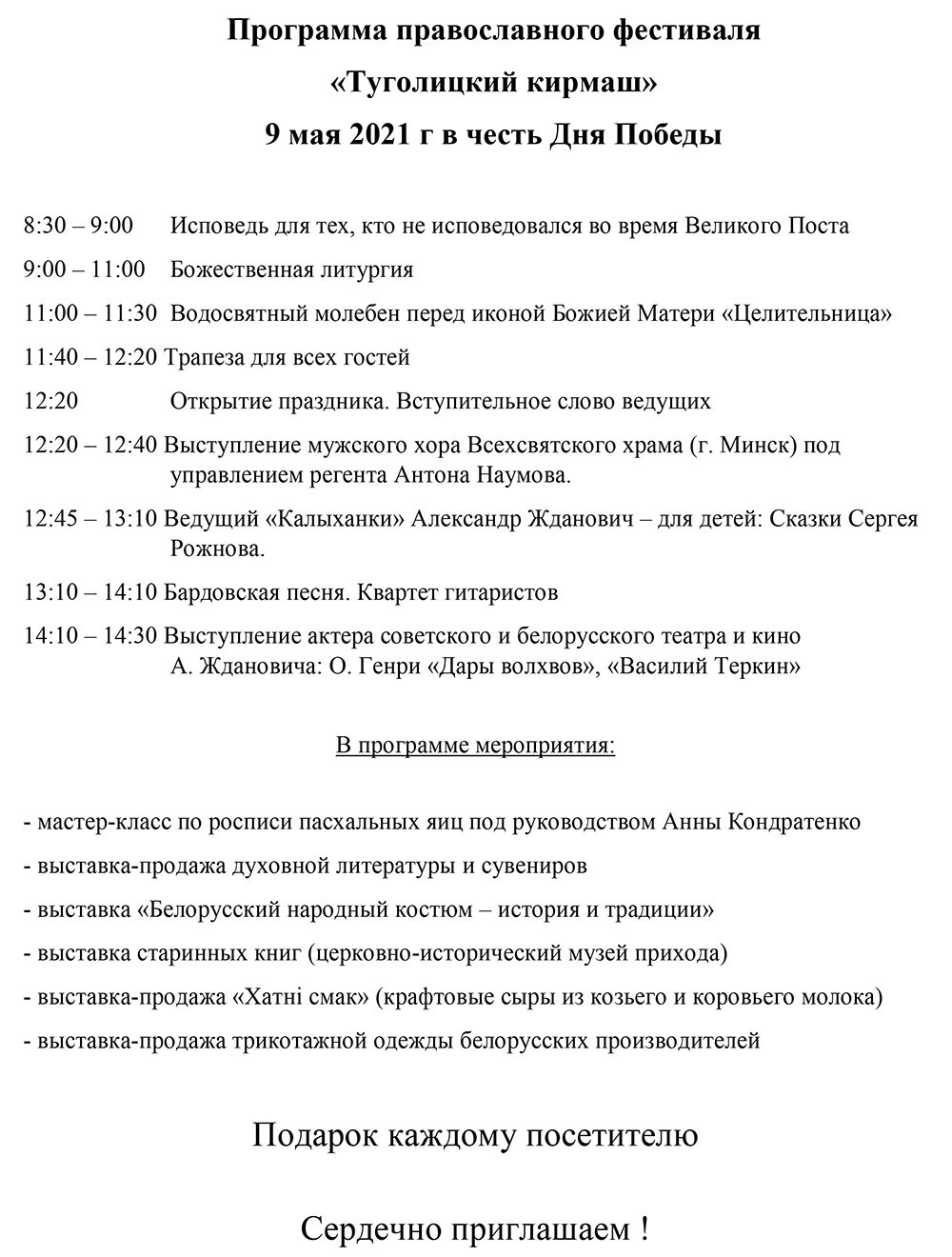 9 мая в Бобруйском районе состоится православный фестиваль «Туголицкий кирмаш»