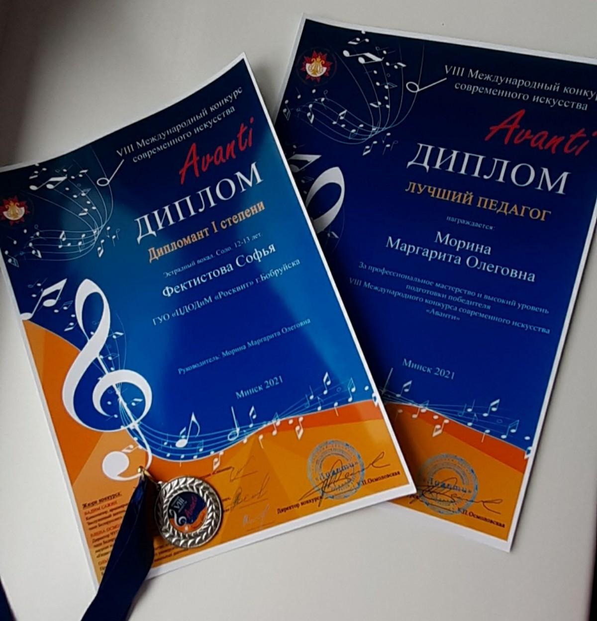 Бобруйчане — лауреаты и дипломанты Международного конкурса современного искусства «Avanti».