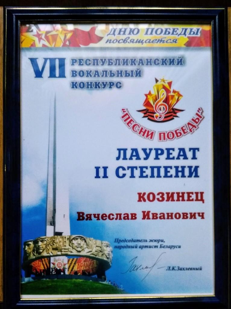 Солист народного хора из Бобруйска стал лауреатом Республиканского вокального конкурса среди ветеранов