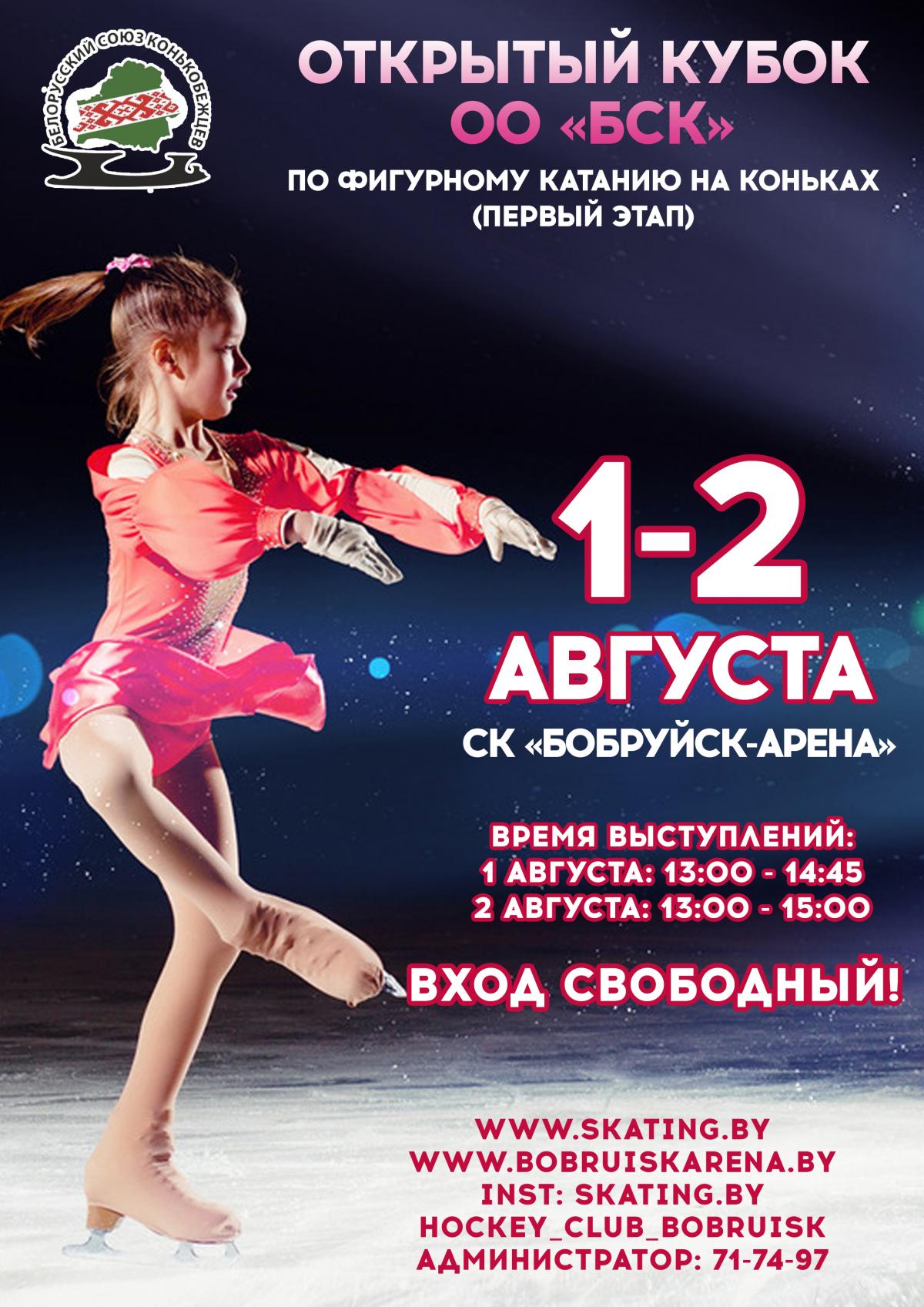 В Бобруйске состоится Открытый Кубок ОО «БСК» по фигурному катанию