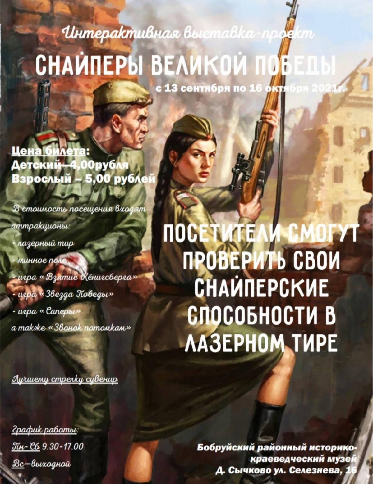 В Бобруйском районном историко-краеведческом музее открывается интерактивная выставка «Снайперы Великой Победы»