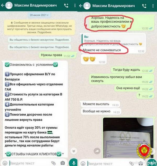 Бобруйчанин заказал права по объявлению в Instagram и лишился более Br1 тыс.