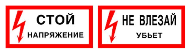 А вы знали, что обозначают знаки электробезопасности