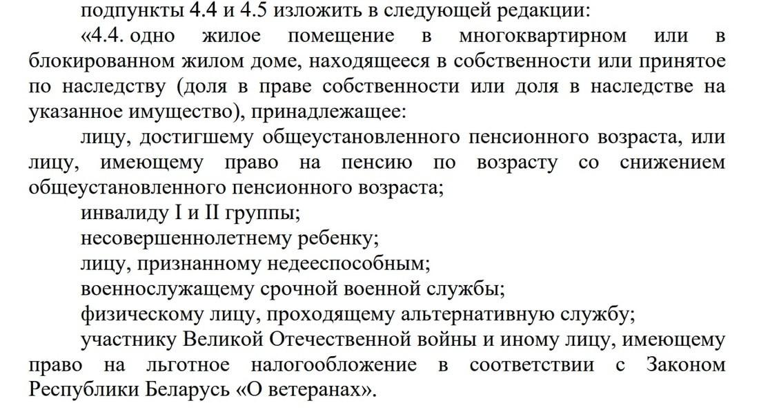 Белорусы будут платить налог на недвижимость с первой квартиры? Обнародован проект Закона