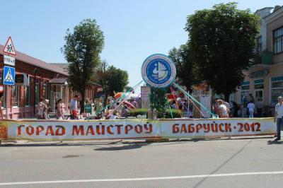 Бобруйск праздничный